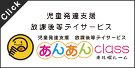東札幌ルーム